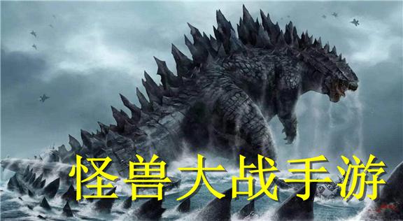 好玩的怪兽对战手游_怪兽系列排行