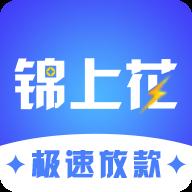锦上花贷款appV1.0.2安卓版