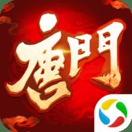 封仙之唐门破解版v1.3.0安卓版
