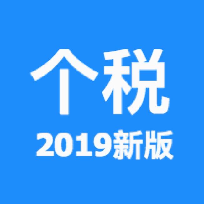 个人所得税计算器2019版v2.8.0安卓版