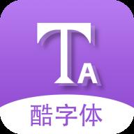 微信炫酷字体生成器软件手机版