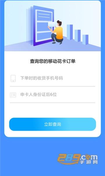 移动花卡典藏版官方app