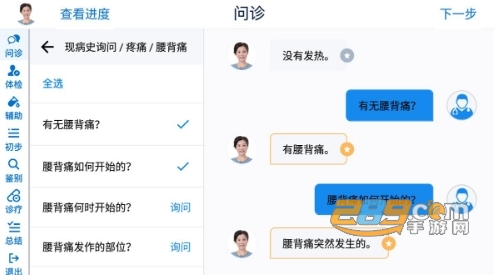 恒畔临床思维医师训练考核平台app