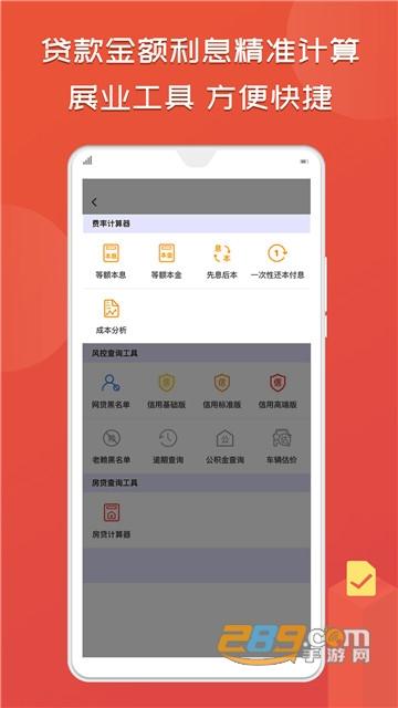 信乐优贷款app