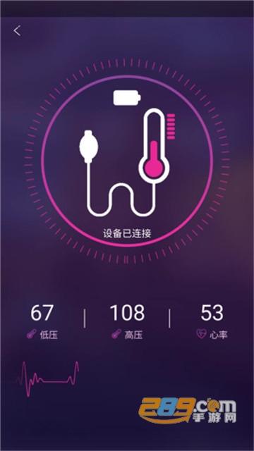 联络健康智能健康app