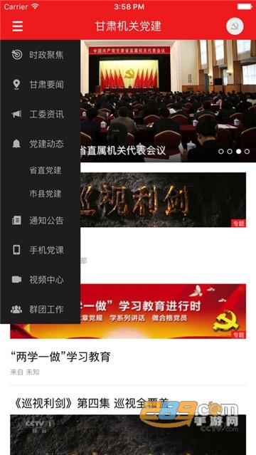 甘肃党建app苹果版
