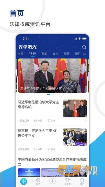 天平阳光app法律媒体资讯