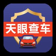 天眼查车app专业版v1.2.2