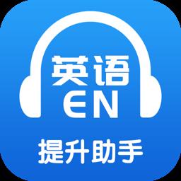 英语提升助手appv1.0.0安卓版