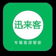 迅来客app官方最新版v1.1
