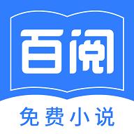 百阅小说app官方版v1.1
