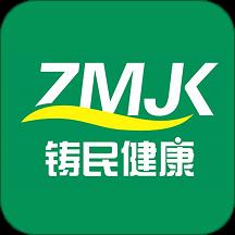 铸民健康医疗服务平台1.0.24安卓版