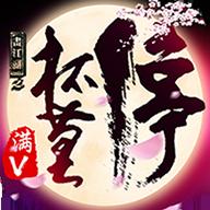 画江湖之杯莫停福利版v1.17.18安卓版