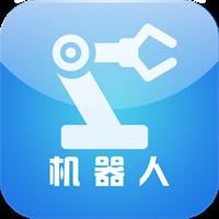 中国机器人网app官方正式版v5.0.9