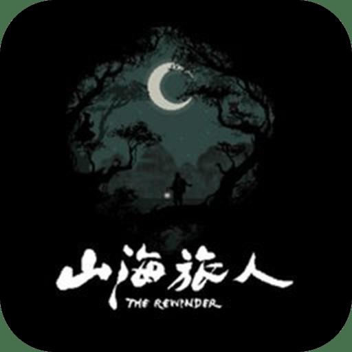 山海旅人游戏最新破解版v1.1