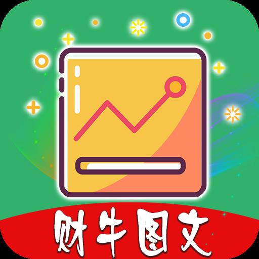 财牛图文app官方最新版v1.1