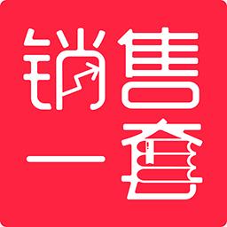 销售一套app销售技巧学习v1.0.2安卓版