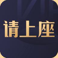 请上座app宴会包间预定0.6.0安卓版