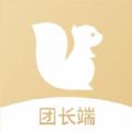 松鼠拼拼app团长专用端v1.0.0最新版