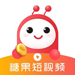 糖果短视频app视频赚钱v1.0安卓版