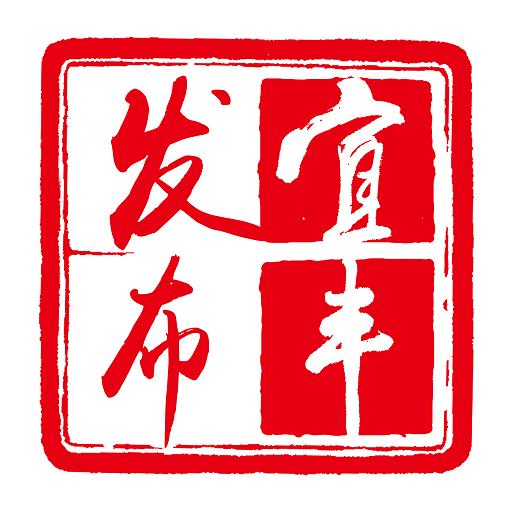 宜丰发布app宜丰本地新闻资讯平台v1.0.0安卓版