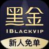 黑金公社app电商合伙人1.0.1安卓版