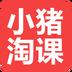 小猪淘课2020考研必备appv1.0.0安卓版