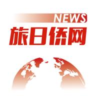 旅日侨网app日本文化资讯1.1.0安卓版