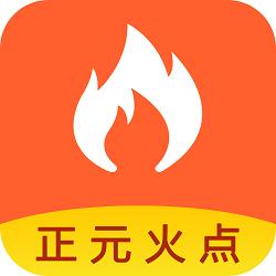 正元火点app火点信息监控v1.0.8