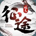 绿色征途破解版单机版v91.0.0最新版