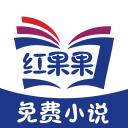 红果果免费小说阅读appv2.5.1安卓版