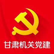 甘肃党建app苹果版v1.0.4最新版