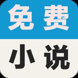 万能小说钥匙专业破解版v1.1
