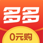多多零元购最新秒杀版v1.1