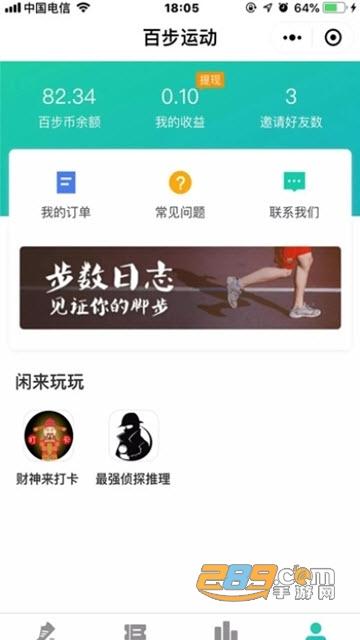 百步运动(走路赚钱)app