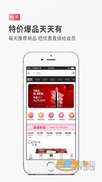 柚禾会员(购物返利)app