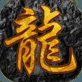 屠龙之怒破解版v3.0.1无限元宝金币