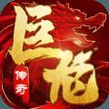 巨龙之戒九游礼包版v1.0.132最新版