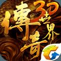 传奇世界3D游戏赚钱v1.0.0安卓版
