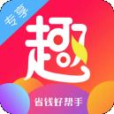 去专享(省钱购物)app3.3.3.3安卓版