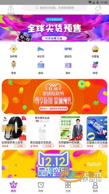 去专享(省钱购物)app