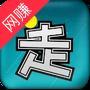 暴走行动(走路赚钱)appv1.1 安卓版