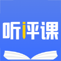 听评课app专业线上听课v1.0w88优德版