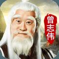 一剑斩仙曾志伟代言版本v1.10.22最新版