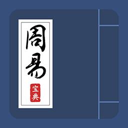 周易宝典app一款用于易经学习的平台v1.0w88优德版