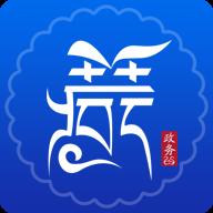西.藏政务服务平台官网appv1.1.9最