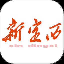 新定西app新闻资讯平台v1.0.0安卓版