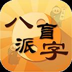 盲派八字自动算命appv1.0.2安卓版