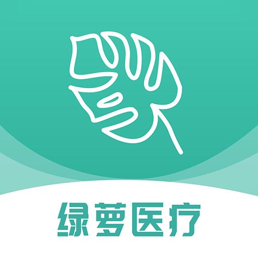 绿萝医疗app健康医疗服务v3.0w88优德版