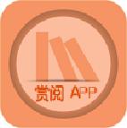 赏阅免费小说app无广告版v1.0.8安卓版